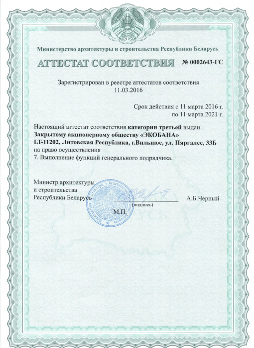 Sertifikat_sootvetstvia_RB_1.jpg