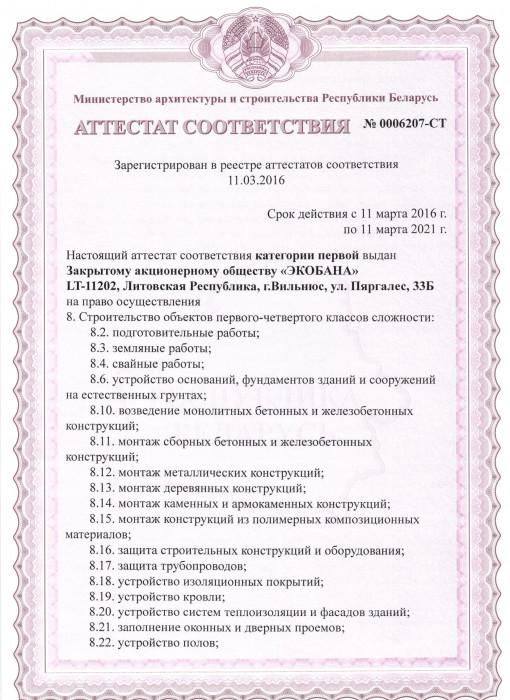 Sertifikat_sootvetstvia_RB_2.jpg