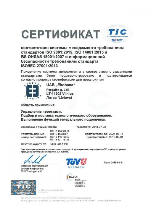 23XXN02016100104116Zertifikat_lt_page_001.jpg