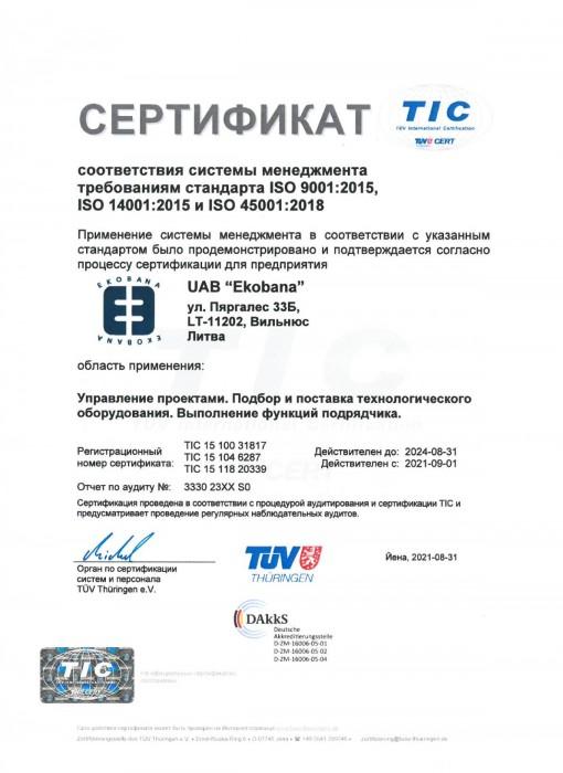23XXS02021100104118Zertifikat_ru_pdf.jpg